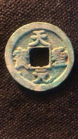 天圣元宝-细郭(小平,楷书。《北宋铜钱》385号)