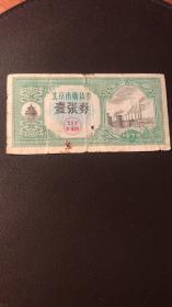 1975年北京市购货券(壹张券 日用工业品)