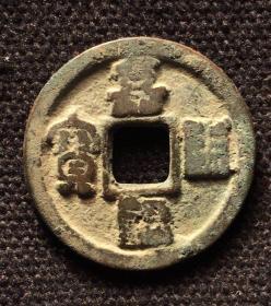 嘉佑通宝--缩字(小平, 篆书。《北宋铜钱》第765号)
