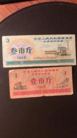 1965年全国通用粮票 (壹市斤 叁市斤 ) 共2张