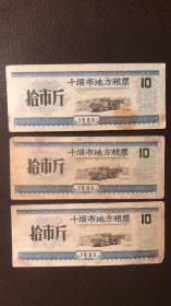 十堰市地方粮票 (拾市斤 1983年) 3张