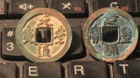 元丰通宝--直丰仰元(对钱一对,小平, 行书、篆书。《北宋铜钱》第1597、1598号)