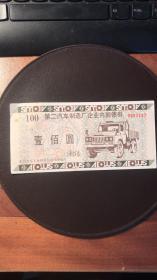 第二汽车制造厂企业内部债券(壹佰元) 1张
