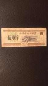 十堰市地方粮票 (伍市斤 1983年) 1张