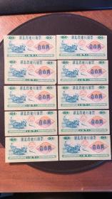 湖北省地方油票 (壹市两 1971年) 10张