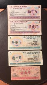 1966年全国通用粮票 (壹市斤 叁市斤 伍市斤) 共5张