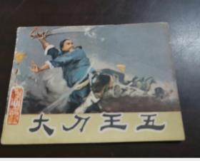 连环画:大刀王五