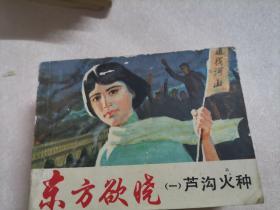 连环画: 东方欲晓(一)