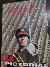 解放军画报  ( 1996年1期)
