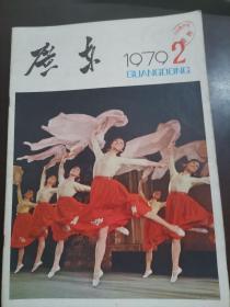 广东  ( 1979年 2期)
