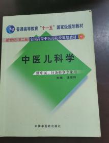 中医儿科学 (第2版)