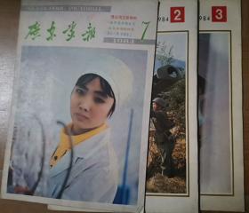 解放军画报  ( 1984年2 . 3 .7期)3册