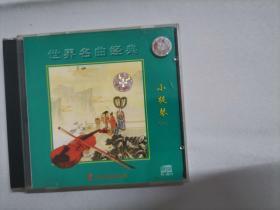 世界名曲经典  小提琴(一)CD