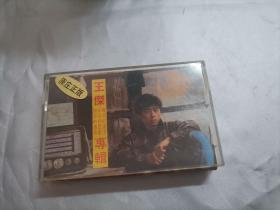 磁带:王杰 专辑