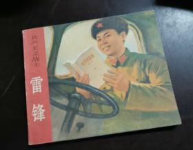 连环画:共产主义战士 雷锋