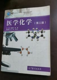 医学化学(第三版)