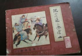连环画:阮小七逼上登云山(水浒后传之一)