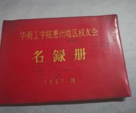 华南工学院惠州地区校友会 名录册  1987