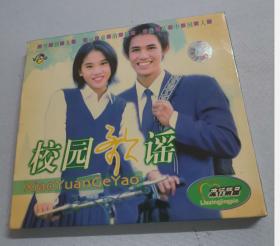 校园新谣 VCD 1张