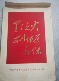 中国共产党第一次全国代表大会会址纪念馆   4张