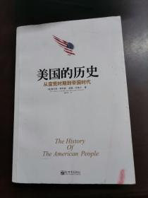 美国的历史:从蛮荒时期到帝国时代