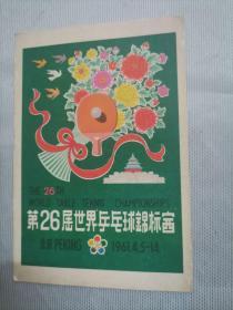 第26届世界乒乓球锦标赛  明信片  1张