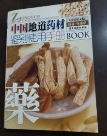 中国地道药材鉴别使用手册