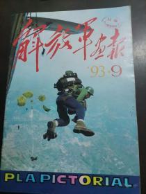 解放军画报  ( 1993年9期)