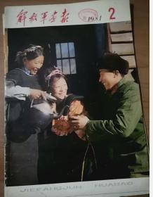 解放军画报  ( 1981年2期)