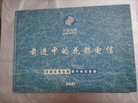 中国电信: (前进中的花都电信 )花都区电信局 新千年纪念册    全套4枚