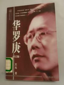 华罗庚 (修订版)