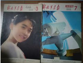 解放军画报  ( 1980年3 . 7期)2册