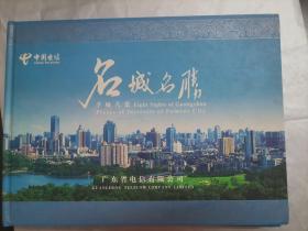 中国电信 名城名胜 羊城八景 (电信卡共9张)