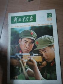 解放军画报  ( 1978年 10期)