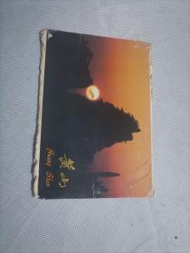 黄山  明信片 8张