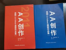 AA创作:英国AA School最新作品集(1、2两册合售)