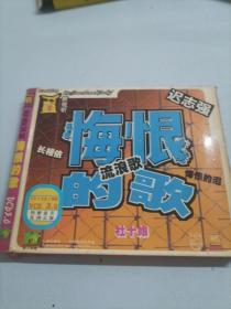 悔恨的歌  迟志强  VCD   1张