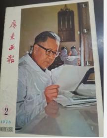 广东画报 ( 1978年2期)