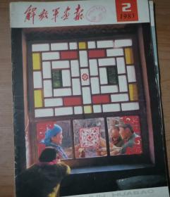 解放军画报  ( 1983年2期)