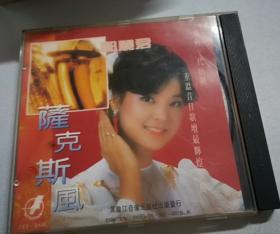 邓丽君 萨克斯风  CD
