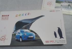 2007年  奇瑞汽车  邮资明信片 25张