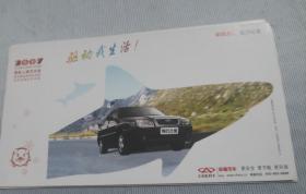 2007年  奇瑞汽车  邮资明信片5张