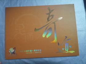 奇迹  广州小灵通开通一周年纪念 卡  全套3枚