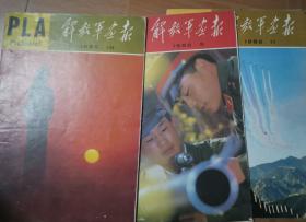 解放军画报  ( 1985年5.10.11期)3册