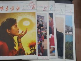 广东画报 ( 1984年1. 5 . 8 .10.12期) 5册
