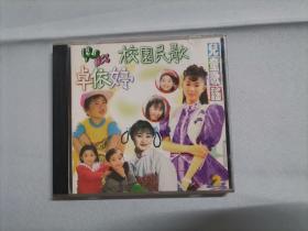 卓依婷 校园民歌 儿童歌谣  VCD