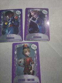 第5人格卡片  3张合售