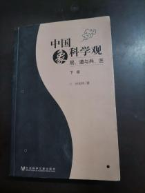 中国象科学观(下册)