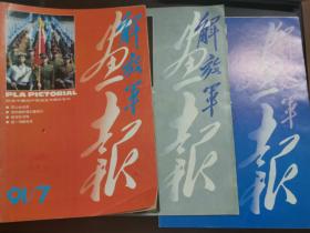 解放军画报  ( 1991年3 .7 .9期)3册