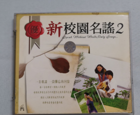 新校园名谣 2 CD